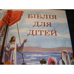 Ukrainian Children's Bible / Biblija Dlja Ditey / Ukranian Bible with illustration