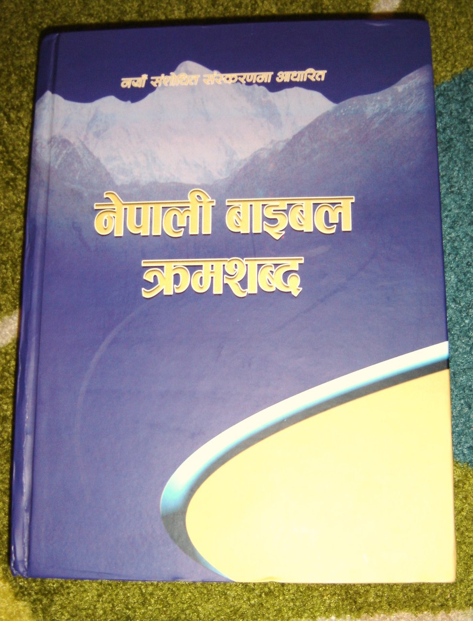 Nepali Bible Concordance / New Revised Version / 2006 Print Nepal  [Hardcover]