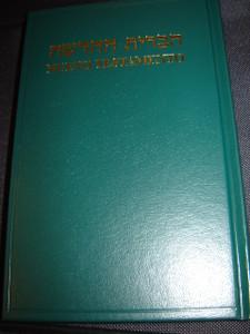 Bilingual Hebrew - Spanish New Testament / El Nuevo Testamento En Hebreo Y Espanol