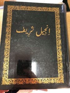 Brahui NT / The New Testament in Brahui language / First Edition with maps / Pakistan Bible Society 1998 / Hardcover (BrahuiNT)