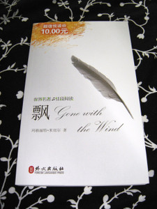 Gone With The Wind Selections - English - Chinese Edition / Margaret Mitchell
