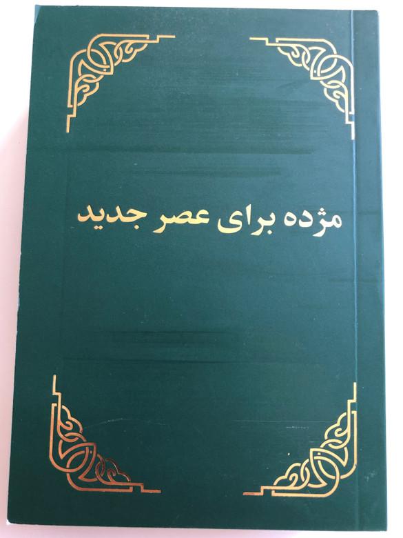 Dari New Testament / First edition / Kitabi Mukaddes Sirketi - UBS 2019 / Paperback / Afghan Persian NT / Farsi NT (9789754621204)