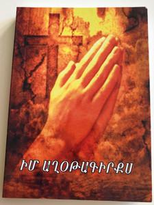 ԻՄ ԱՂՕԹԱԳԻՐՔՍ / My Prayer - Armenian language Catholic Prayer book / Paperback - 15th edition / 2019 (ArmenianPrayer-BOOK)