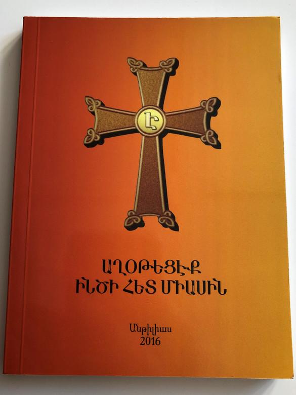 ԱՂ0ԹԵ8Է* ԻՆԾԻ ՀՆՏ ՄՆԱՍԻՆ / Armenian Language Catholic Prayer Book / Paperback 2016 (ArmenianPrayerBook2)