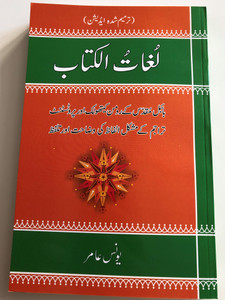 Dictionary of Difficult Urdu Bible Words by Younus Aamir / لغات الکتاب / Paperback / Urdu Bible Study help / Masihi Isha'at Khana, Lahore 2019 (UrduBibleDict2019)