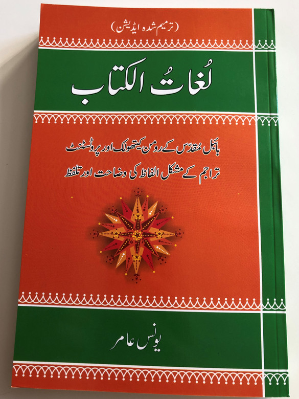 Dictionary of Difficult Urdu Bible Words by Younus Aamir / لغات الکتاب / Paperback / Urdu Bible Study help / Masihi Isha'at Khana, Lahore 2019 (UrduBibleDict2019)