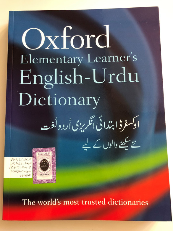 Oxford Elementary Learner's English - Urdu Dictionary / The World's Most trusted dictionaries / Paperback / Oxfrod University Press 2005 (9780195793352)