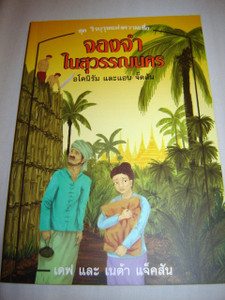 Thai Language version Imprisoned in the Golden City Adoniram Judson missionary