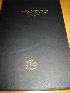 Nabantuan Bagu / Timugon Murut New Testament - A Language of Malaysia / TMURUTV