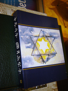 Amharic Messianic Bible / The Holy Scriptures in Ethiopian for Messianic Jews