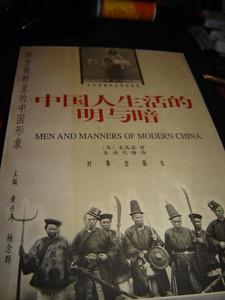 Zhongguo ren sheng huo de ming yu an (Xi fang shi ye li de Zhongguo xing xiang)