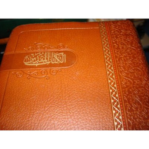 Arabic Genuine Leather Bible / Brown - Gold / New Van Dyck Translation NVD 40 Series