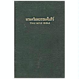 Thai Holy Bible [Paperback] by Thailand Bible Society