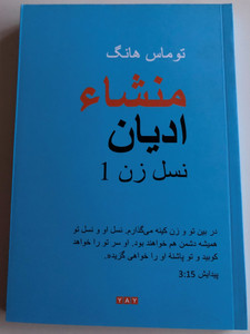 The Origin of Religions by Thomas Hwang - Farsi edition / Translated by Perisa Jahani / Yeni Anadolu Yayincilik 2019 / Paperback (9786058128491)