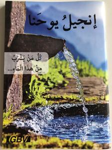 The Gospel of John in Arabic / GBV Dillenburg GmbH 2015 / Paperback / إنجيل يوحنا (9783866989337