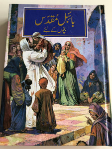 The Children's Bible in Urdu Persian / Pakistan Bible Society 2019 / Illustrated by Jose Montero / Hardcover (9789692508587)