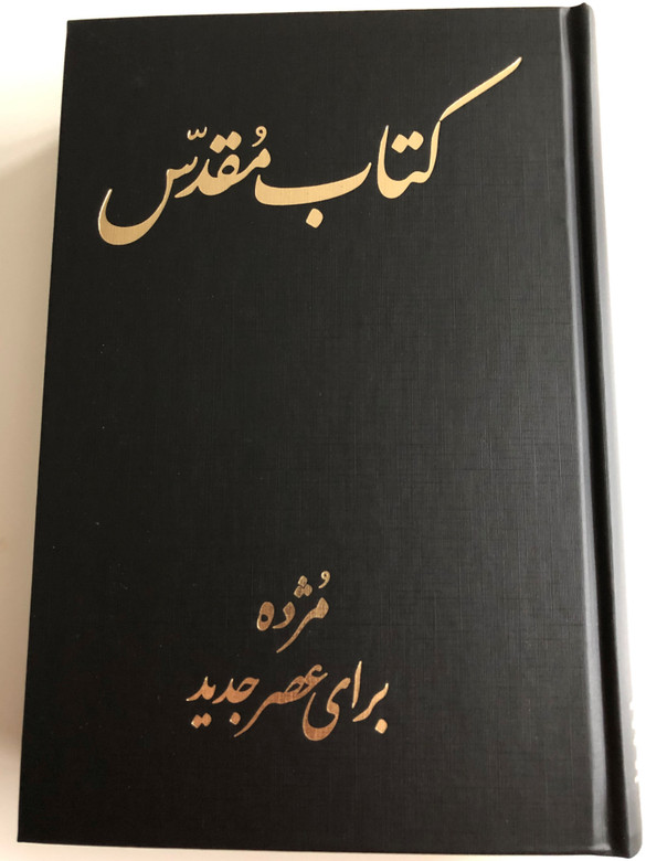 Holy Bible - Today's Persian Version / Farsi - فارسی / United Bible Societies 2009 / TPV Bible Iran / Hardcover, color maps (9781920714758.)