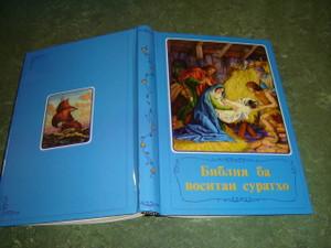 Tajik Childrens Bible (Biblia Ba Bostani Suratho) Tadzsik Tajiki Todzsik