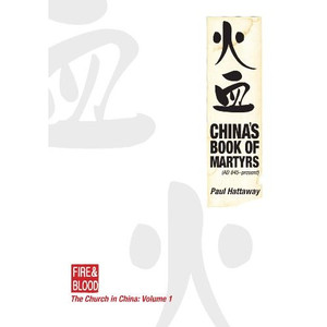 China's Book of Martyrs (Fire and Blood) (Fire and Blood) [Paperback]