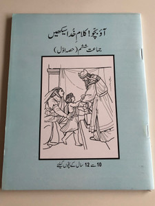 Urdu Sunday School Reading Book 1 / Class 6 / New Readers Portion Aao Bacho Kalam -e- Khuda Sikhen / For Age group 10-12 / Paperback 2016 / Pakistan Bible Society (9789692508854)