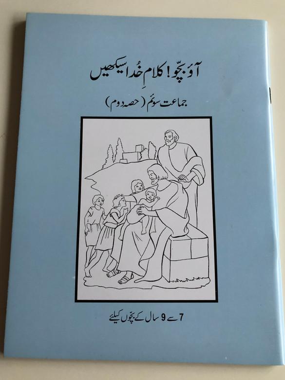 Urdu Sunday School Reading Book 2 / Class 3 / New Readers Portion Aao Bacho Kalam -e- Khuda Sikhen / For Age group 7-9 / Paperback 2016 / Pakistan Bible Society (9789692508790)