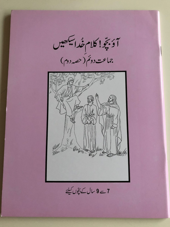 Urdu Sunday School Reading Book 2 / Class 2 / New Readers Portion / Aao Bacho Kalam -e- Khuda Sikhen / For Age group 7-9 / Paperback 2016 / Pakistan Bible Society (9789692508897)