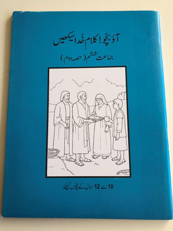 Urdu Sunday School Reading Book 2 / Class 6 / New Readers Portion / Aao Bacho Kalam -e- Khuda Sikhen / For Age group 7-9 / Paperback 2016 / Pakistan Bible Society (9789692508862)