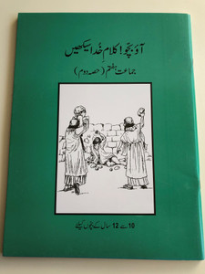 Urdu Sunday School Reading Book 2 / Class 7 / New Readers Portion / Aao Bacho Kalam -e- Khuda Sikhen / For Age group 10-12 / Paperback 2016 / Pakistan Bible Society (9789692508889)