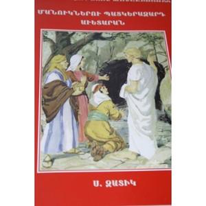 """Armenian Illustrated Gospel for Children """"Easter"""" Bible Theme [Paperback]"""