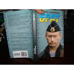 Brat / Vladimir Putin Cover / Political Science (general) / Ukrain / 232 page...