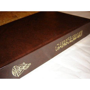Large Brown Arabic New Van Dyck Bible / First Edition 2008 Second Print 3K /NVD373