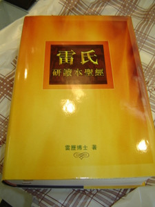 Ryrie Study Bible / Chinese Translation Edition [Hardcover] by Charles C. Ryrie
