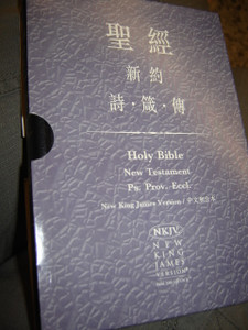 PVC Cover Edition English (NKJV) - Chinese (Union Version) Bilingual New Testament, Psalms, Proverbs