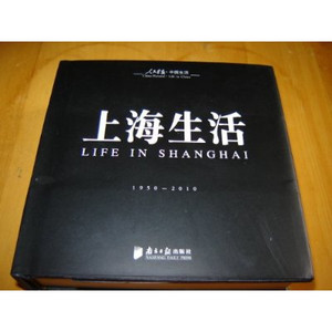 Life In Shanghai (1950 - 2010) - China Pictorial - Life In China - Chinese-En...