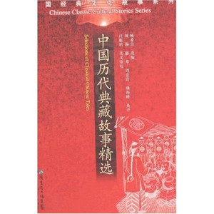 Stories of Classical Chinese Tales (Chiese Classic Cultural Stories Series),E...