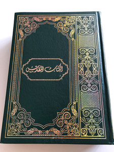 Arabic Bible GNA 083 / Green Large Bible with Large Print / Color maps, bookmarks / Hardcover 1999 / Lebanon Bible Society (PI-3HFZ-JA5S)