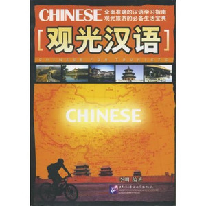Chinese for Tourists (with 1 MP3 CD) (English and Mandarin Chinese Edition)