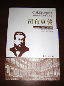 Spurgeon: A New Biography / Translated to Chinese language / Chinese Version