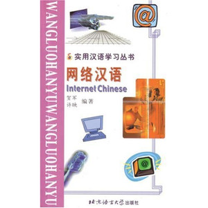 Internet Chinese [Paperback] by He Jun