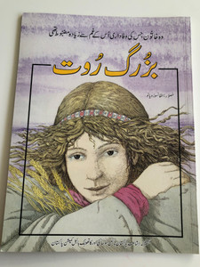 Ruth - A Woman whose Loyalty Was Stronger than Her Grief by Ben Alex / Illustrated by Alfonso Ruano / Urdu edition / Illustrated by Philippe Pauzin / Pakistan Bible Society 2007 / Urdu text translated by Mr. Jacob Samuel (9692507661)