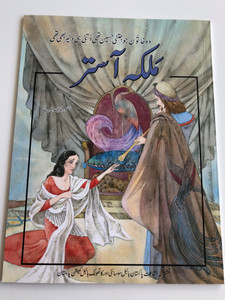 Esther - A Woman Who was as Courageous as She Was Beautiful / Urdu edition / Illustrated by Tiziana Gironi / Pakistan Bible Society 2007 / Urdu text translated by Mr. Jacob Samuel (9692507564)