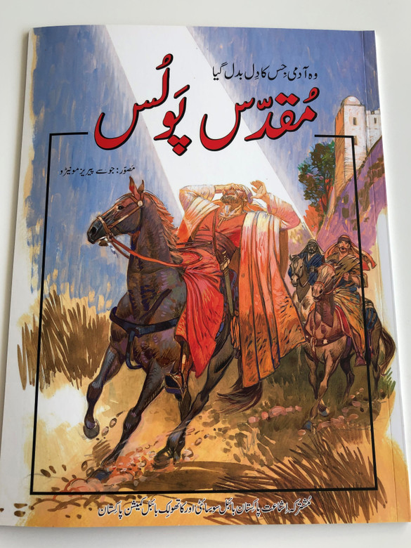 Paul - A Change of Heart / Urdu Language Children's Illustrated Bible Story Book / Illustrated by Jose Perez Montero / Pakistan Bible Society 2007 / Urdu text translated by Mr. Jacob Samuel (9692507637)