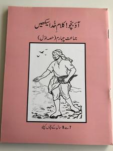 Urdu Sunday School Reading Book 1 / Class 4 / New Readers Portion / Aao Bacho Kalam -e- Khuda Sikhen / For Age group 7-9 / Paperback 2016 / Pakistan Bible Society (9789692508811)