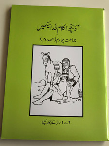 Urdu Sunday School Reading Book 2 / Class 4 / New Readers Portion / Aao Bacho Kalam -e- Khuda Sikhen / For Age group 7-9 / Paperback 2016 / Pakistan Bible Society (9789692508820)