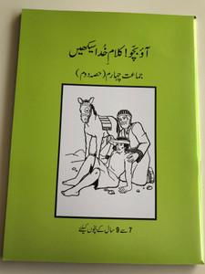 Urdu Sunday School Reading Book 2 / Class 4 / New Readers Portion / Aao Bacho Kalam -e- Khuda Sikhen / For Age group 7-9 / Paperback 2016 / Pakistan Bible Society (9789692508820)