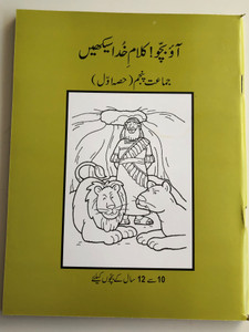 Urdu Sunday School Reading Book 1 - Class 5 / New Readers Portion / Aao Bacho Kalam -e- Khuda Sikhen / For Age group 10-12 / Paperback 2016 / Pakistan Bible Society (9789692508838)