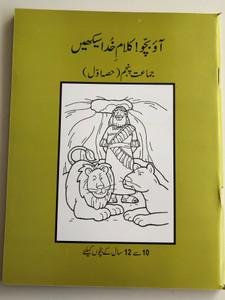Urdu Sunday School Reading Book 1 - Class 5 / New Readers Portion / Aao Bacho Kalam -e- Khuda Sikhen / For Age group 10-12 / Paperback 2016 / Pakistan Bible Society (9789692508838)