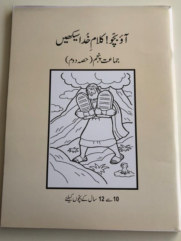 Urdu Sunday School Reading Book 2 / Class 5 / New Readers Portion / Aao Bacho Kalam -e- Khuda Sikhen / For Age group 10-12 / Paperback 2016 / Pakistan Bible Society (9789692508846)
