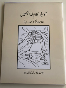 Urdu Sunday School Reading Book 2 / Class 5 / New Readers Portion / Aao Bacho Kalam -e- Khuda Sikhen / For Age group 10-12 / Paperback 2016 / Pakistan Bible Society (9789692508846)