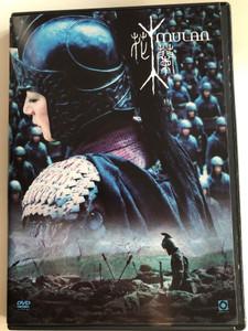 Mulan Rise of a Warrior DVD 2009 花木蘭 Huā Mùlán / Directed by Jingle Ma / Starring: Zhao Wei, Yu Rongguang, Chen Kun, Hu Jun (5999544259270)